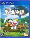 【PS4】ドラえもん のび太の牧場物語の画像