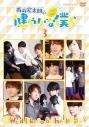 【DVD】西山宏太朗の健やかな僕ら 3 通常版の画像