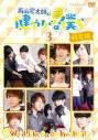 【DVD】西山宏太朗の健やかな僕ら 3 特装版の画像