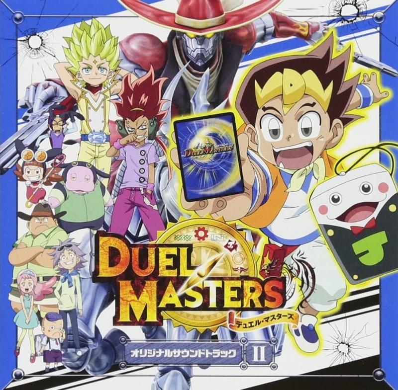 【サウンドトラック】TV デュエル・マスターズ オリジナルサウンドトラックII