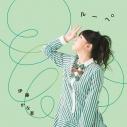【マキシシングル】伊藤かな恵/5周年プロジェクト 第2弾 ルーペの画像