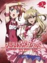 【Blu-ray】ストライク・ザ・ブラッドIII OVA Vol.3 初回仕様版の画像
