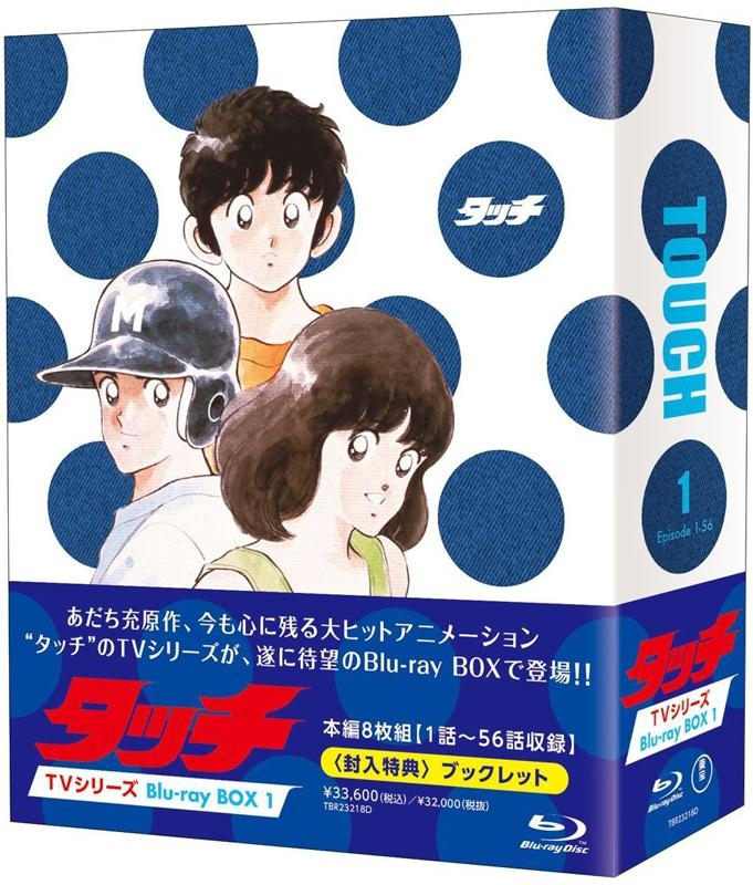 【Blu-ray】TV タッチ Blu-ray BOX 1