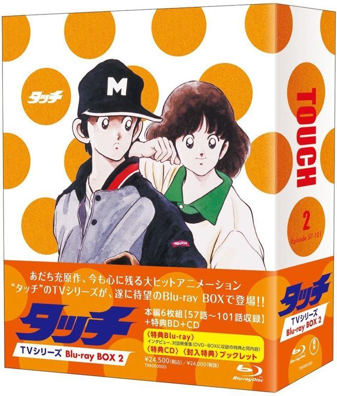【Blu-ray】TV タッチ Blu-ray BOX 2