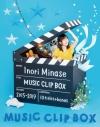 【Blu-ray】水瀬いのり/Inori Minase MUSIC CLIP BOXの画像