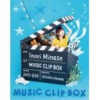 水瀬いのり/Inori Minase MUSIC CLIP BOX