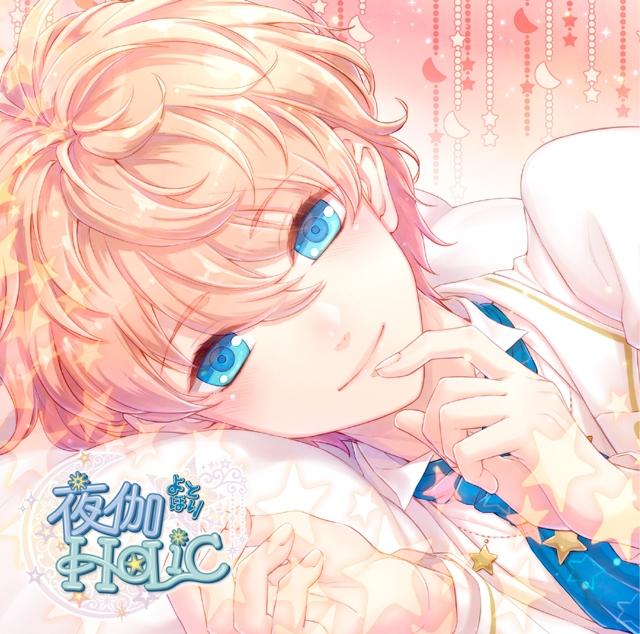 【ドラマCD】甘い夜を声で奏でるCD 夜伽HoLiC 第二奏 アカツキ (CV.木村良平)