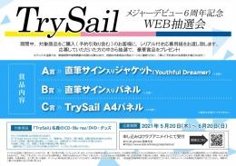 TrySail メジャーデビュー6周年記念 WEB抽選会画像