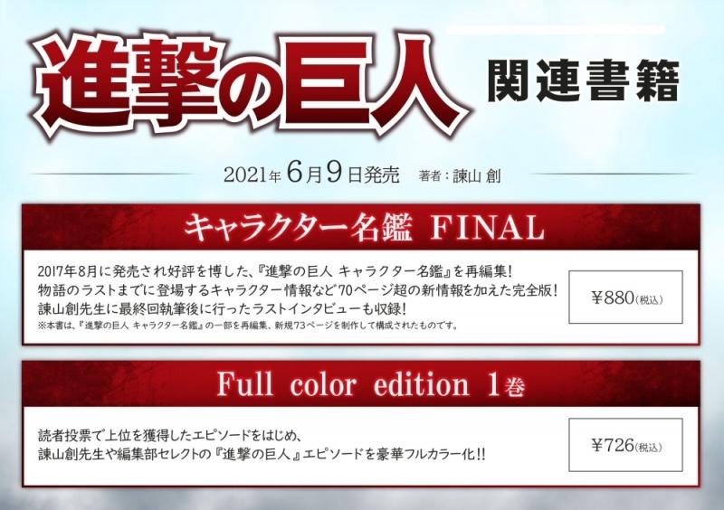 進撃の巨人 キャラクター名鑑 FINAL_0