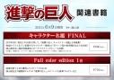 【その他(書籍)】進撃の巨人 キャラクター名鑑 FINALの画像