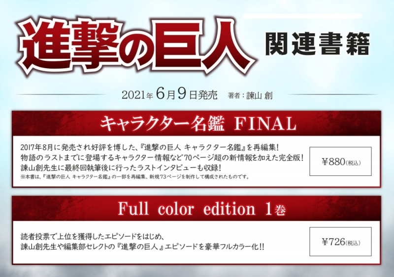 進撃の巨人 Full color edition(1)_0