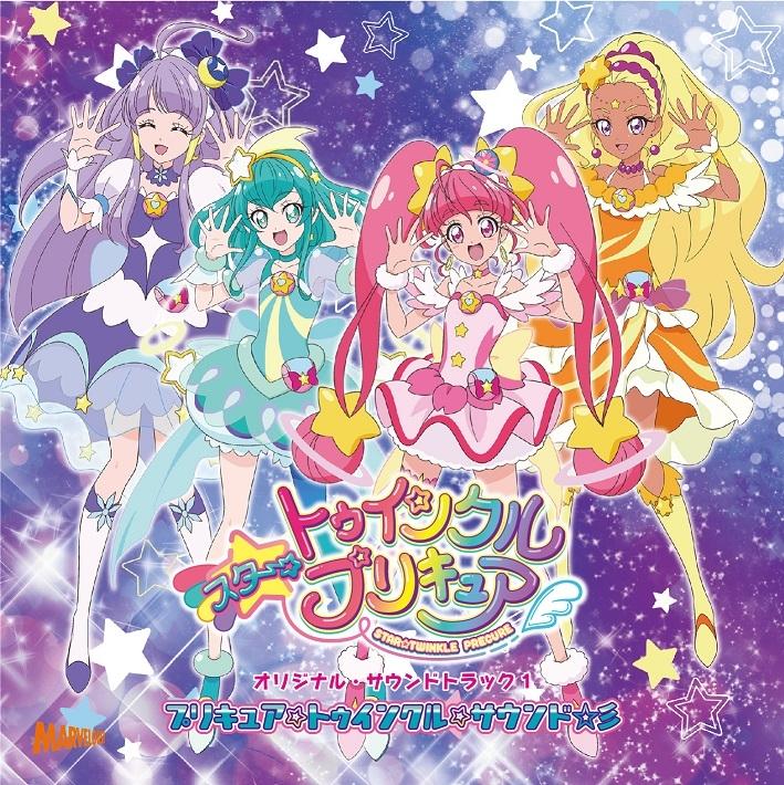 【アルバム】TV スター☆トゥインクルプリキュア オリジナルサウンドトラック1