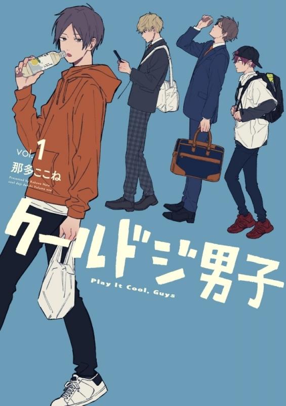 【コミック】クールドジ男子(1)