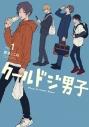 【コミック】クールドジ男子(1)の画像