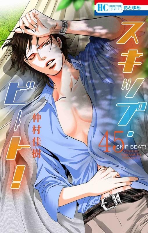 【コミック】スキップ・ビート!(45)