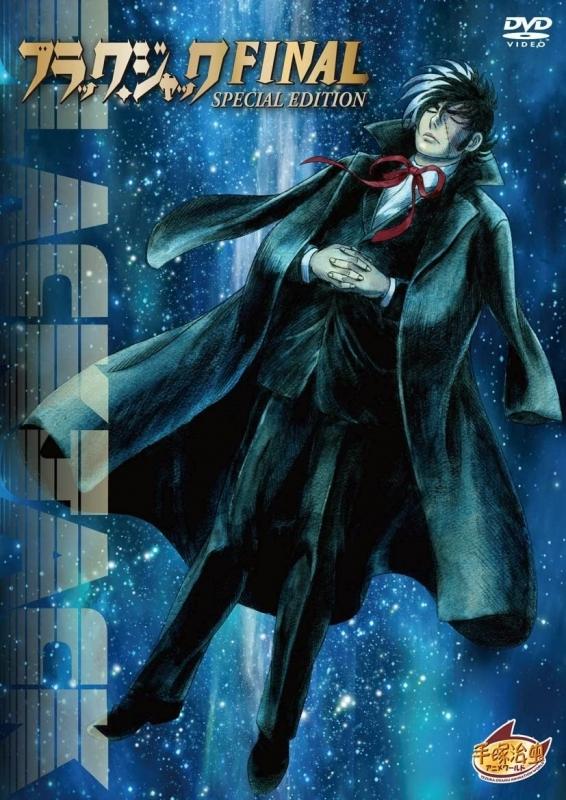 【DVD】OVA ブラック・ジャック FINAL スペシャル・エディション