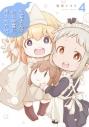 【コミック】社畜さんは幼女幽霊に癒されたい。(4)の画像
