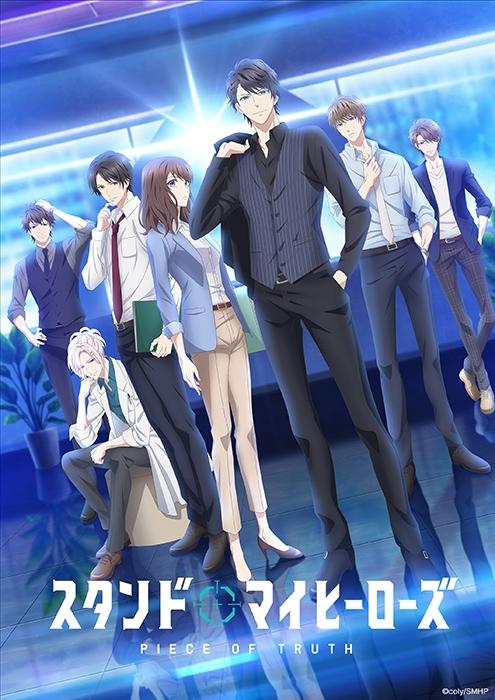 【Blu-ray】TV スタンドマイヒーローズ PIECE OF TRUTH 第4巻 完全数量限定生産