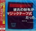 【その他(音楽)】長谷川唯/彼氏の財布がマジックテープ式だった。の画像