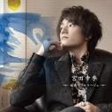 【アルバム】宮田幸季/白鳥ブリコラージュ 通常盤の画像