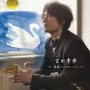 【アルバム】宮田幸季/白鳥ブリコラージュ 初回限定盤の画像