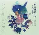 【アルバム】angela/夜が運ばれてくるまでにの画像