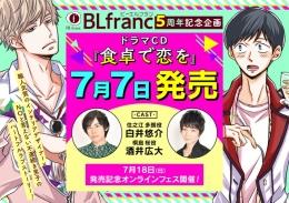 BLfranc『食卓で恋を』ドラマCD発売記念 オンラインフェス画像