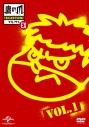 【DVD】TV 秘密結社 鷹の爪 EX Vol.1の画像