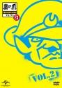 【DVD】TV 秘密結社 鷹の爪 EX Vol.2の画像
