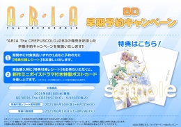 「ARIA The CREPUSCOLO」BD早期予約キャンペーン画像