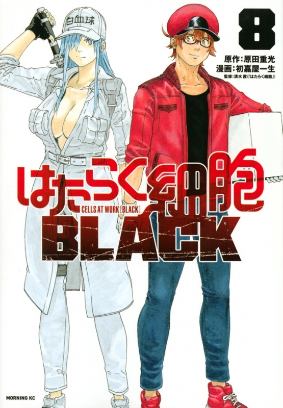 【コミック】はたらく細胞BLACK(8)