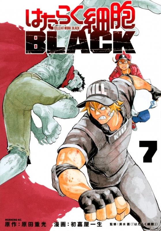 【ポイント還元版( 6%)】【コミック】はたらく細胞BLACK 1~7巻セット