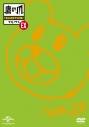 【DVD】TV 秘密結社 鷹の爪 EX Vol.3の画像