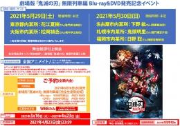 劇場版「鬼滅の刃」無限列車編 Blu-ray&DVD発売記念イベント画像