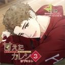 【同人CD】甘えたカレシ3~部下のカレ(CV.土門熱)の画像