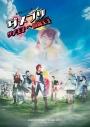 【Blu-ray】歌劇派ステージ ダメプリ ダメ王子VS偽物王子(フェイクプリンス)の画像