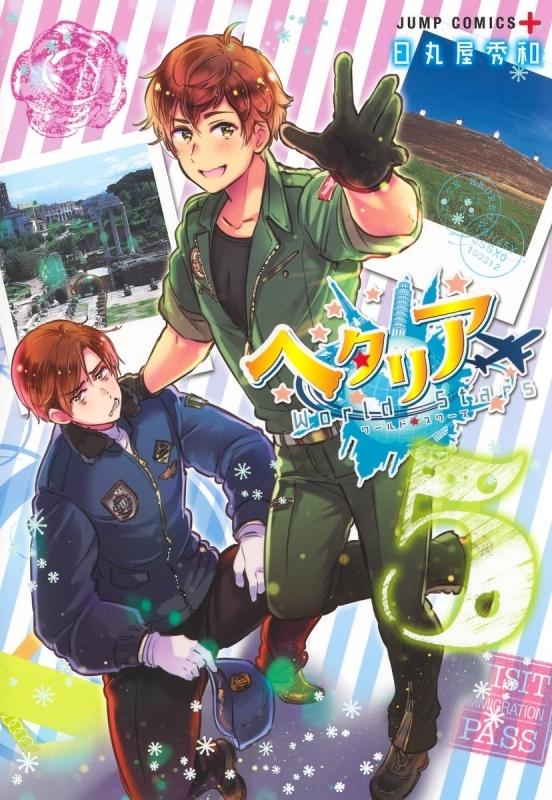 【コミック】ヘタリア World☆Stars(5)