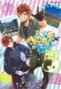 【コミック】ヘタリア World☆Stars(5)の画像