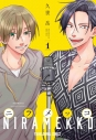 【コミック】ニラメッコ(1)の画像