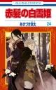 【コミック】赤髪の白雪姫(24)の画像