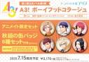 【小説】A3! ボーイフッドコラージュ アニメイト限定セット【秋組の缶バッジ6種セット付き】の画像