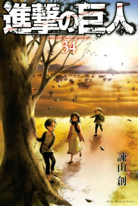 【コミック】進撃の巨人(34) 通常版