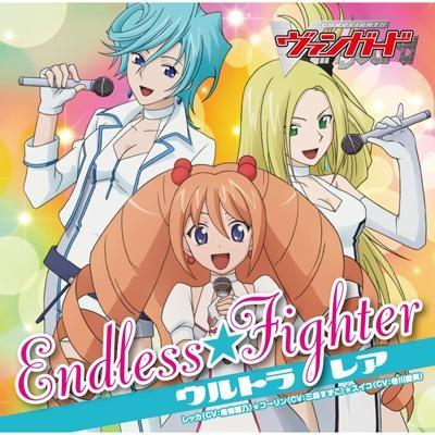 【主題歌】TV カードファイト!!ヴァンガード リングジョーカー編 ED「ENDLESS☆FIGHTER」/ウルトラレア 初回生産限定盤