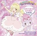 【主題歌】TV ミュークルドリーミー 主題歌「ミライくるくるユメくるる!」/澤田真里愛 DVD付きの画像