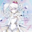 【主題歌】TV Caligula -カリギュラ- 挿入歌「レネット」/μ (CV.上田麗奈)の画像