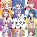 【キャラクターソング】音楽少女/ON STAGE LIFEの画像