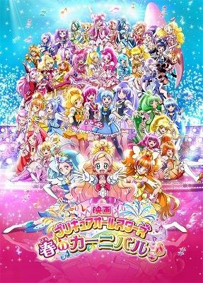 【Blu-ray】映画 プリキュアオールスターズ 春のカーニバル♪ 特装版