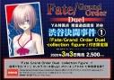 【コミック】Fate/Grand Order Duel YA特異点 密室遊戯魔境 渋谷 渋谷決闘事件(1) フィギュア付限定版の画像
