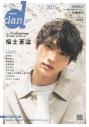 【ムック】TVガイドdan vol.30の画像