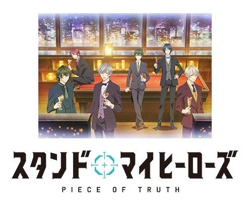 【Blu-ray】TV スタンドマイヒーローズ PIECE OF TRUTH 第1巻 完全数量限定生産